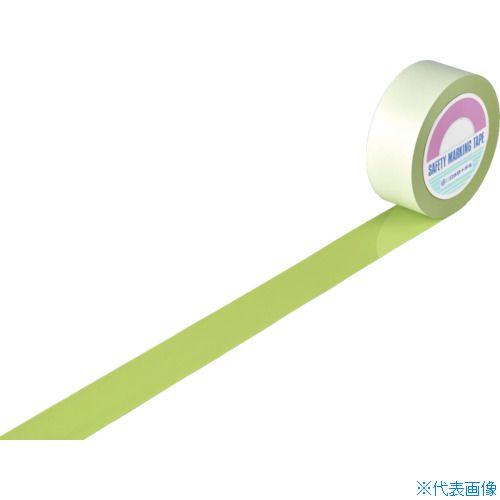 ■緑十字 ガードテープ(ラインテープ) 若草色 50mm幅×100m 屋内用〔品番:148066〕[TR-7917694]
