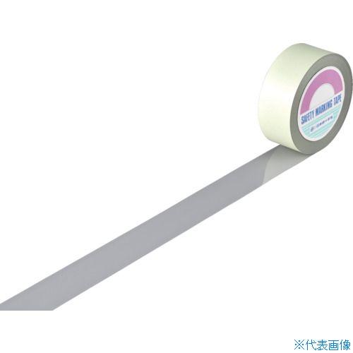 ■緑十字 ガードテープ(ラインテープ) グレー 50mm幅×100m 屋内用〔品番:148069〕[TR-7917724]