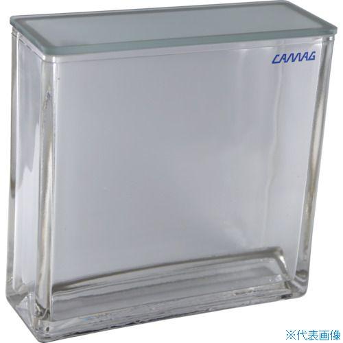 ■カマグ 二槽式展開槽 20X20cm ガラス蓋付〔品番:022-5255〕[TR-7924861]【個人宅配送不可】