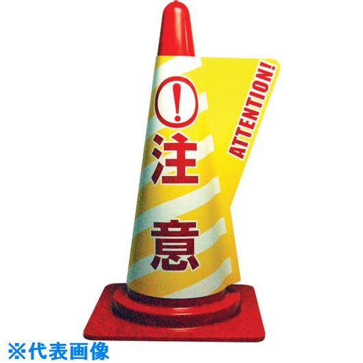 ■ミヅシマ カラーコーン用立体表示カバー 注意 20枚入 〔品番:3850100〕[TR-8020771×20]「送料別途見積り」・「法人・事業所限定」・「外直送」