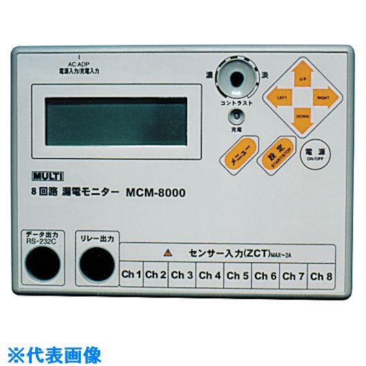 ■マルチ 多回路型漏電モニター  〔品番:MCM-8000〕取寄[TR-8021182]