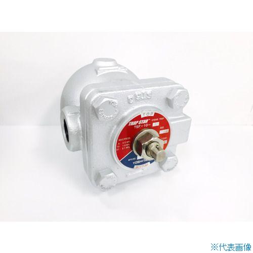 ■ヨシタケ フロート式スチームトラップ  〔品番:TSF-10-10-25A〕[TR-8021361]