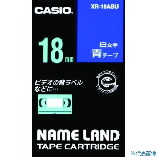 カシオ計算機 年末年始大決算 ラベル用品 送料無料お手入れ要らず ■カシオ 品番:XR18ABU TR-8036757 ネームランド用青テープに白文字18mm