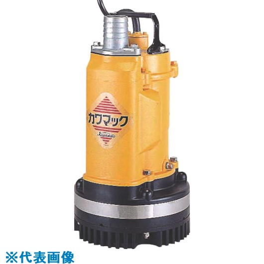 ■川本 工事用水中排水ポンプ  〔品番:DUG2-505-0.4S〕[TR-8049126]