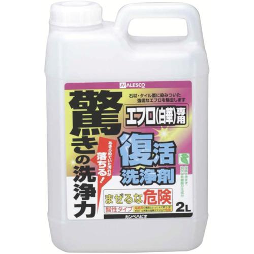 ■KANSAI 復活洗浄剤2Lエフロ用 6個入 〔品番:414-007-2L〕[TR-8049570×6]