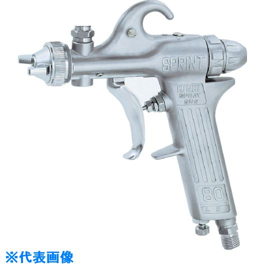 ■近畿 重力式スプレーガン〔品番:K-80A-13〕[TR-8050624]