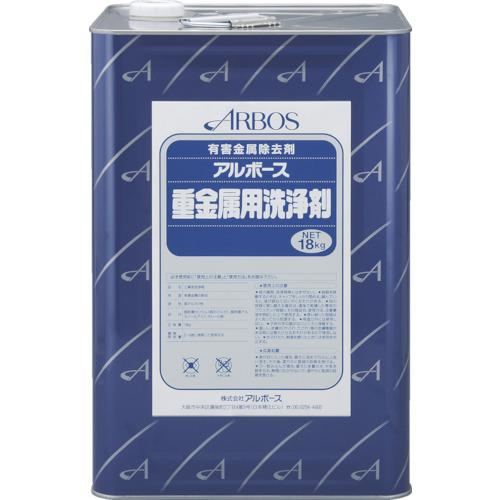 ■アルボース 重金属洗浄剤 18KG  〔品番:01901〕取寄[TR-8051695]