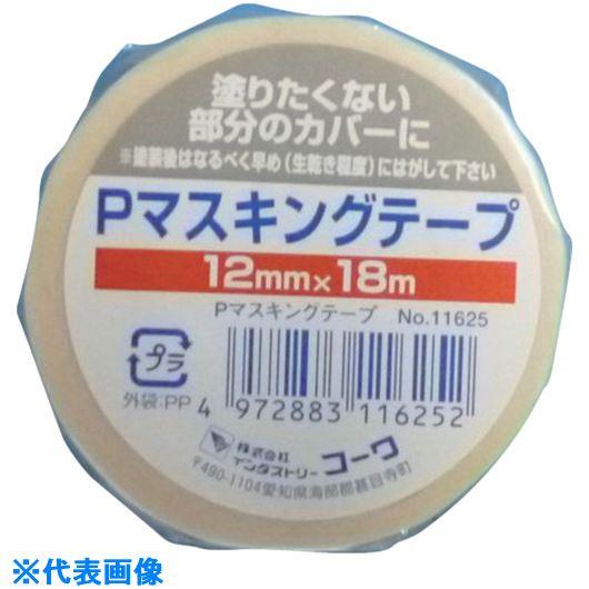 ■KOWA Pマスキングテープ12mm《100個入》〔品番:11625〕[TR-8065876×100]
