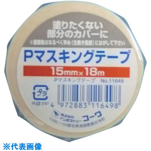 ■KOWA Pマスキングテープ15mm《80個入》〔品番:11649〕[TR-8065884×80]