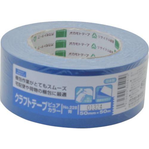 ■オカモト クラフトテープ NO228 ピュアカラー青 50ミリ シュリンク包装《50巻入》〔品番:228B50S〕[TR-8081019×50]