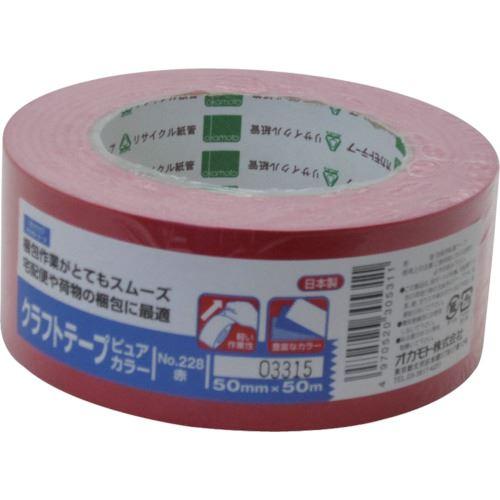 ■オカモト クラフトテープ NO228 ピュアカラー赤 50ミリ シュリンク包装《50巻入》〔品番:228R50S〕[TR-8081035×50]