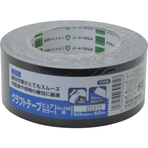 ■オカモト クラフトテープ NO228 ピュアカラー黒 50ミリ シュリンク包装《50巻入》〔品番:228X50S〕[TR-8081045×50]