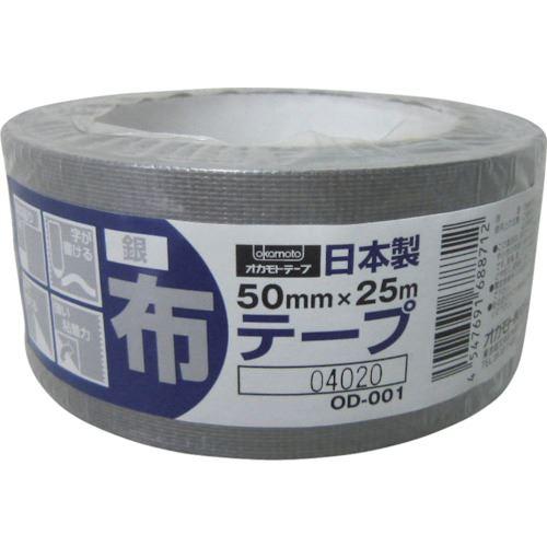 ■オカモト OD-001 布テープカラー銀 50ミリ 30巻入 〔品番:OD001S〕[TR-8081116×30]