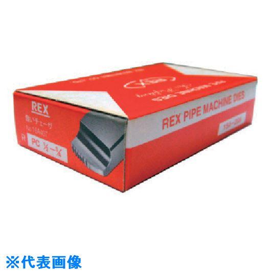 ■REX 倣い式チェザー PC15Aー20A〔品番:RMCB-1520〕掲外取寄[TR-8094495]