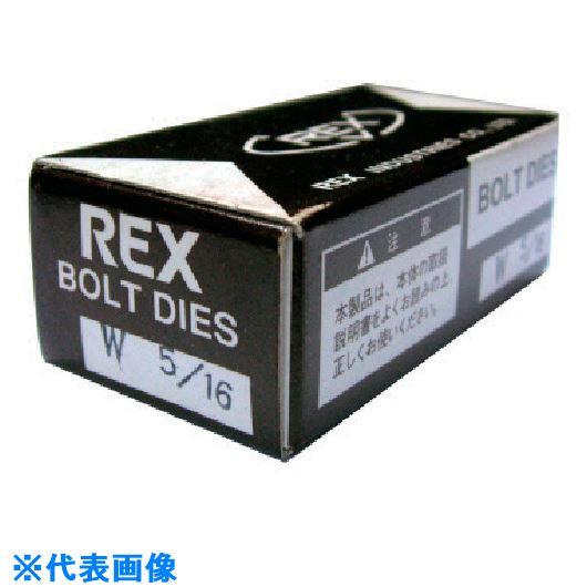 ■REX ボルトチェザー MC W5/16〔品番:RMC-W5/16〕[TR-8094498]