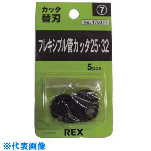 ■REX フレキシブル管カッタ25・32替刃 5個入 〔品番:1703F7〕[TR-8094570×5]
