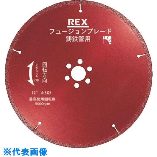 ■REX フュージョンブレード 10Bー25.4〔品番:460302〕[TR-8094625]【個人宅配送不可】