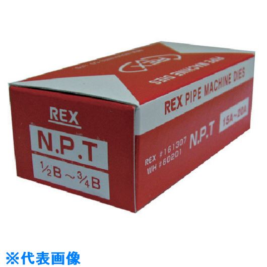 ■REX 自動切上チェーザ AC・NPT15Aー20A〔品番:ACNPT15A20A〕[TR-8094753]