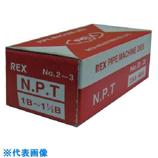■REX 自動切上チェーザ AC・NPT25Aー40A〔品番:ACNPT25A40A〕掲外取寄[TR-8094754]