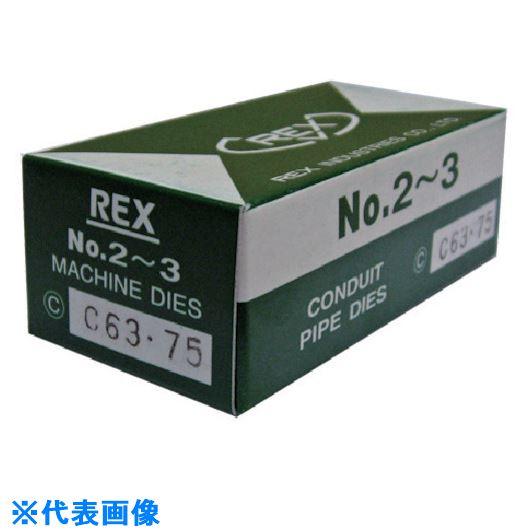 ■REX 手動切上チェーザ MC63ー75〔品番:MC6375〕[TR-8094767]