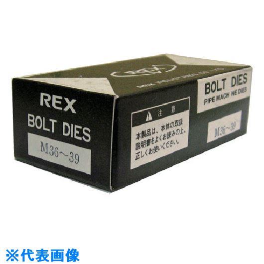 ■REX ボルトチェーザ MC M36ー39〔品番:MCM3639〕掲外取寄[TR-8094775]