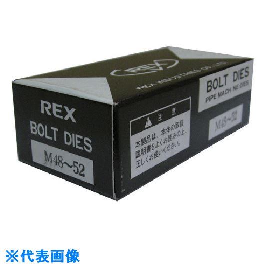 ■REX ボルトチェーザ MC M48ー52〔品番:MCM4852〕掲外取寄[TR-8094777]