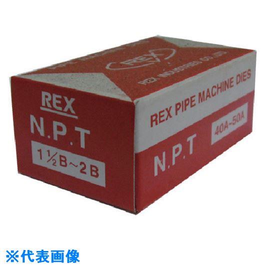 ■REX 手動切上チェーザ MC・NPT40Aー50A〔品番:MCNPT40A50A〕[TR-8094779]