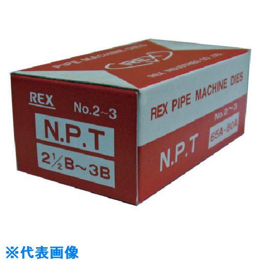 ■REX 手動切上チェーザ MC・NPT65Aー80A〔品番:MCNPT65A80A〕[TR-8094780]