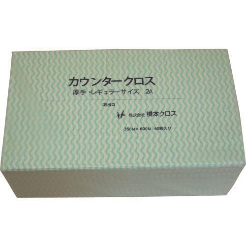 ■橋本 カウンタークロス(レギュラー)厚手 グリーン (60枚×9袋=540枚)  〔品番:2AG〕[TR-8096072]