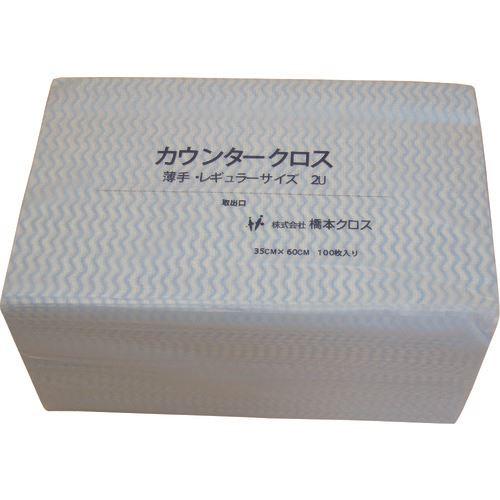 ■橋本 カウンタークロス(レギュラー)薄手 ブルー (100枚×9袋=900枚)  〔品番:2UB〕[TR-8096075]