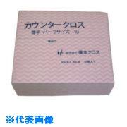 ■橋本 カウンタークロス(ハーフ)薄手 ピンク (50枚×24袋=1200枚)  〔品番:1UP〕[TR-8096081]