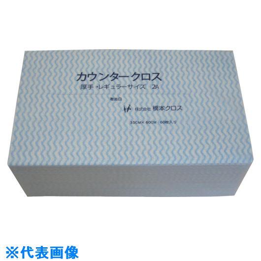 ■橋本 カウンタークロス(厚手)ブルー 350×600 60枚/袋 9袋入 〔品番:2AB-K〕[TR-8096109×9]