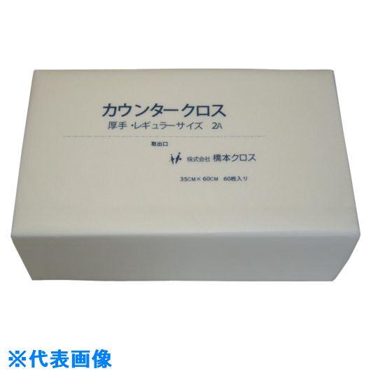 ■橋本 カウンタークロス(厚手)ホワイト 350×600 60枚/袋 9袋入 〔品番:2AW-K〕[TR-8096112×9]