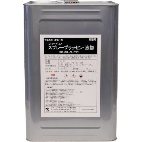■FCJ スプレーブラッセン液 18L〔品番:FC-142-18〕[TR-8106107]