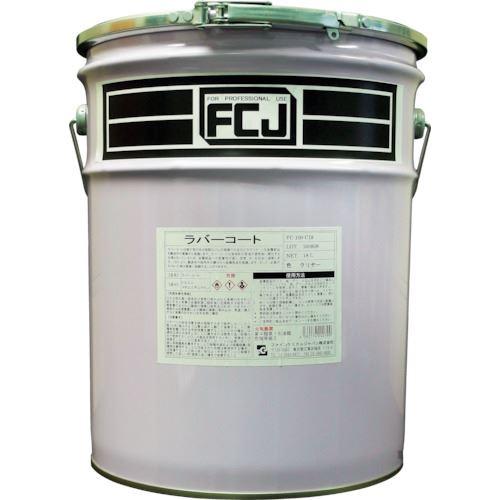 ■FCJ ラバーコート クリアー 18L〔品番:FC-100-C18〕[TR-8106109]