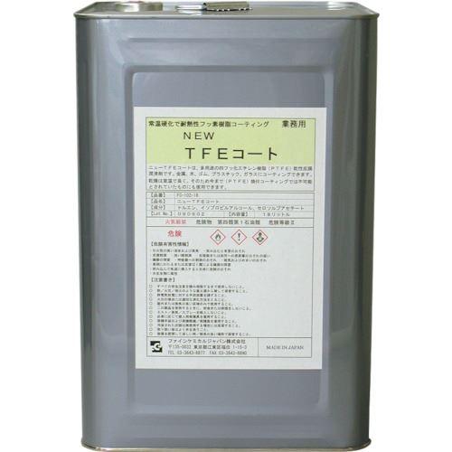 ■FCJ ニューTFEコート液 18L〔品番:FC-102-18〕[TR-8106111]