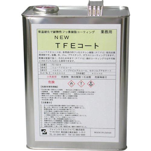 ■FCJ ニューTFEコート液 4L〔品番:FC-102-4〕[TR-8106112]