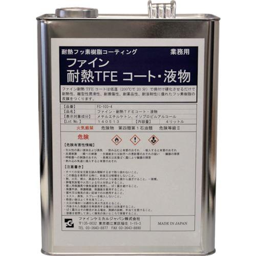 ■FCJ 耐熱TFEコート液 4L〔品番:FC-103-4〕[TR-8106114]
