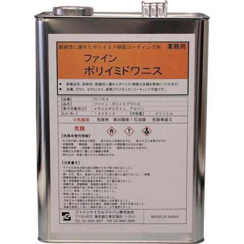 ■FCJ ファイン・ポリイミドワニス液 4L〔品番:FC-114-4〕[TR-8106129]