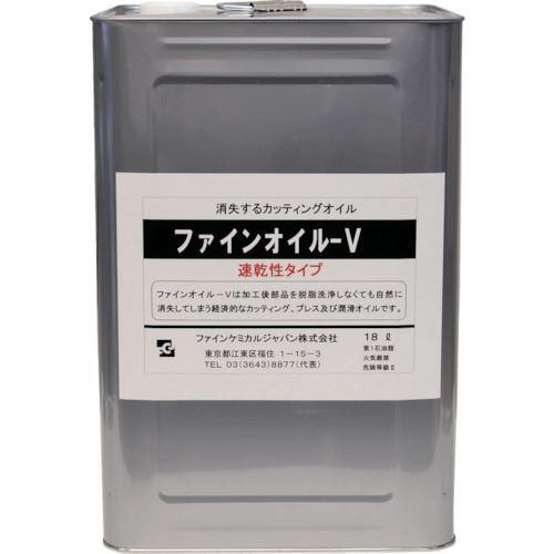 ■FCJ ファインオイルV液 速乾性 18L  〔品番:FC-182D-18〕[TR-8106140]