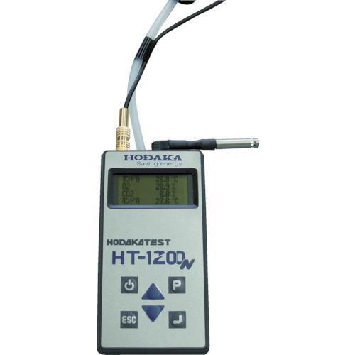 ■ホダカ 燃焼排ガス分析計 酸素濃度計  〔品番:HT-1200N〕[TR-8109775]【個人宅配送不可】