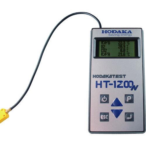 ■ホダカ 燃焼排ガス分析計 酸素濃度計 排ガス温度付〔品番:HT-1200NT〕[TR-8109776]【個人宅配送不可】