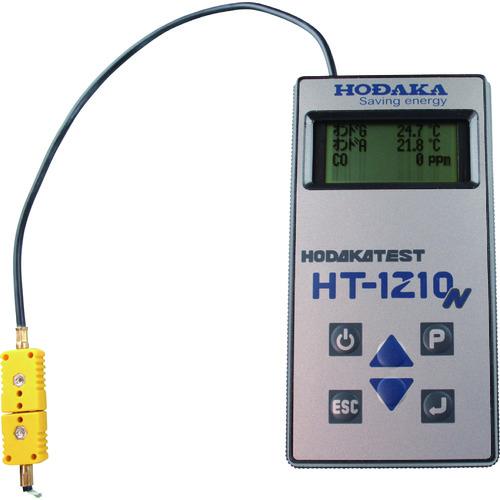 ■ホダカ 燃焼排ガス分析計 一酸化炭素濃度計 排ガス温度付  〔品番:HT-1210NT〕[TR-8109778]【個人宅配送不可】