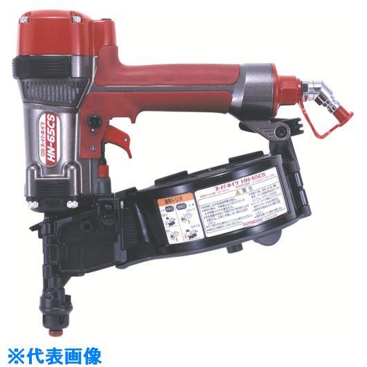 ■MAX 高圧釘打機 32~50mm〔品番:HN-65CS〕[TR-8111039]【個人宅配送不可】