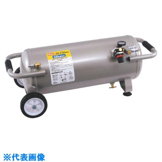 ■MAX エアタンク(常圧接続)  〔品番:AK-T30R2〕取寄[TR-8111050]【大型・重量物・個人宅配送不可】