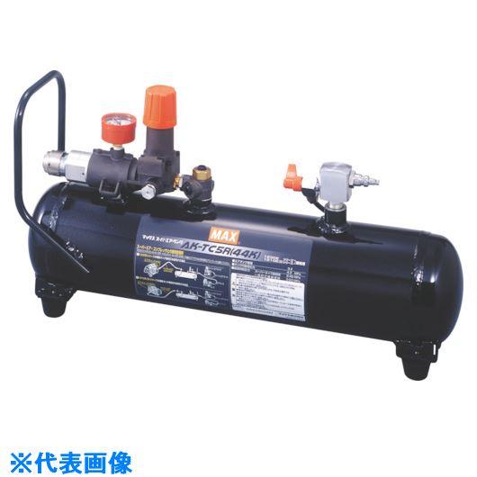 ■MAX エアタンク(高圧接続) 4MPAコンプ対応  〔品番:AK-TC5R-44K〕外直送元[TR-8111051]【個人宅配送不可】