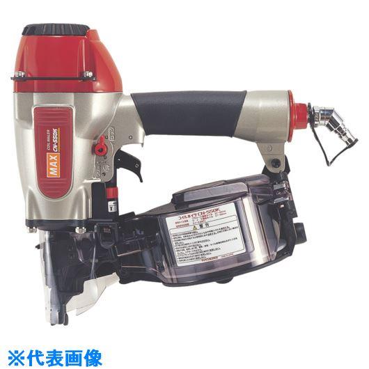 ■MAX 常圧釘打機 27~50mm〔品番:CN-550K〕[TR-8111060]【個人宅配送不可】