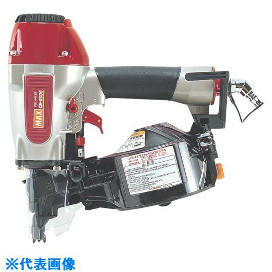 ■MAX 常圧釘打機 25~50MM  〔品番:CN-550S-FP〕[TR-8111061]【個人宅配送不可】