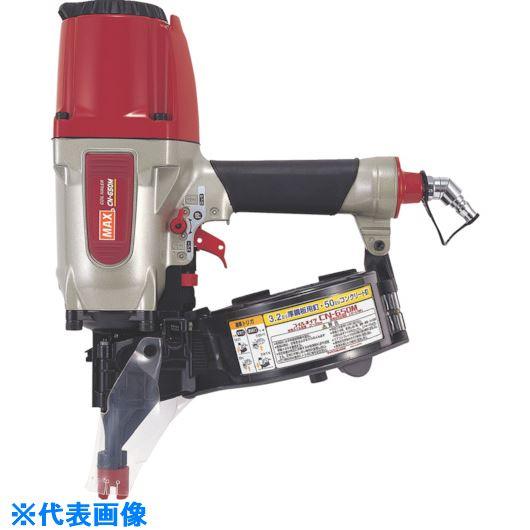 ■MAX 常圧釘打機 27~50mm〔品番:CN-650M〕[TR-8111064]【個人宅配送不可】