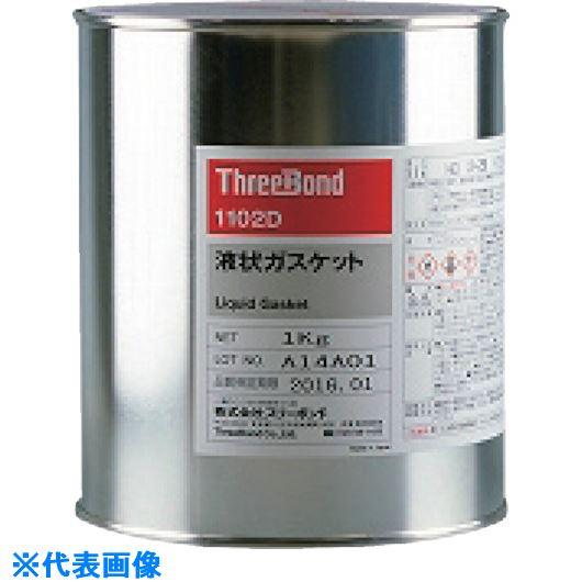 ■スリーボンド TB1102D 1KG  〔品番:TB1102D-1〕[TR-8130508]